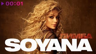 SOYANA - Лимба | Official Audio | 2019
