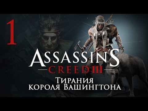 Прохождение Assassins Creed 3 - Часть 1 — Повторение изученного