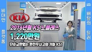 [배달의딜러 중고차] K5 MX 2.0 노블레스 중고차…
