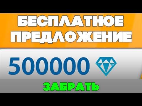 ТАНКИ ОНЛАЙН L БЕСПЛАТНЫЙ ПРОМО КОД на 300 000 КРИСТАЛЛОВ и КОНТЕЙНЕРЫ !