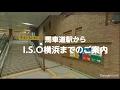 I.S.O 横浜への道案内 〜馬車道駅 赤レンガ倉庫 6番出口からの道案内〜 Google Ear…