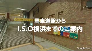 I.S.O 横浜への道案内 〜馬車道駅 赤レンガ倉庫 6番出口からの道案内〜 Google Earth & ストリートビュー で、みなとみらい線馬車道駅から横浜市のレンタルオフィスへどうぞ