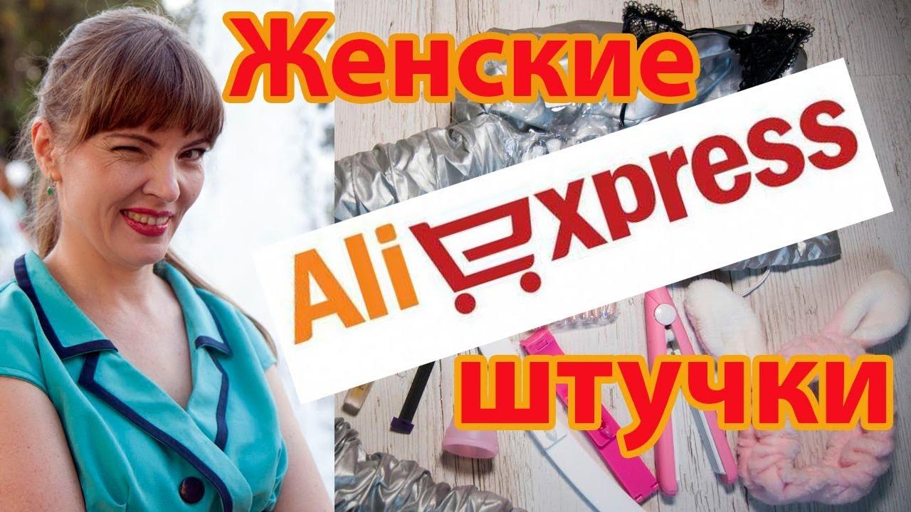 ЖЕНСКИЕ ШТУЧКИ с Алиэкспресс / Это стоит посмотреть!