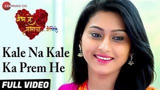 Kale Na Kale, Ka Prem He - Full Video | Rang he Premache Rangeele | Reshma Shinde & Pankaj Khamkar