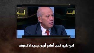 ابو طير: نحن أمام أردن جديد لا نعرفه