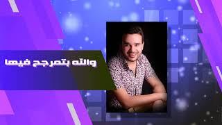 Amro El Sae'd - El Donya Zay El Morgeha (Lyrics Video) |  عمرو السعيد - الدنيا زي المرجيحه - كلمات
