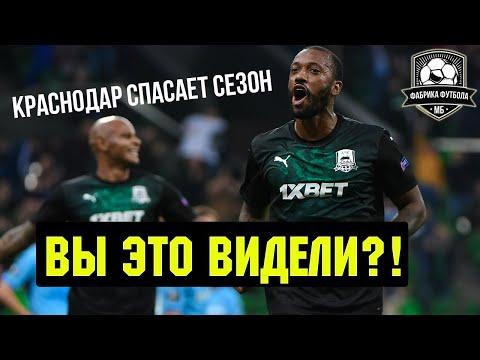 Краснодар выйдет в плей-офф | Фернандеш – бог! | Краснодар – Трабзонспор