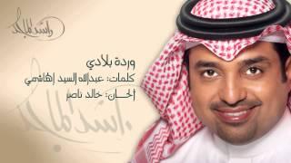راشد الماجد - وردة بلادي (النسخة الأصلية) | 2002