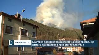 България подкрепя създаването на нова европейска система за справяне с природните бедствия