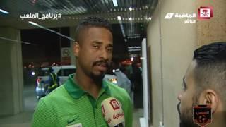 ناصر الشمراني - لا أدري عن ما يطرح خارج الملعب والجميع فيهم الخير والبركة #برنامج_الملعب