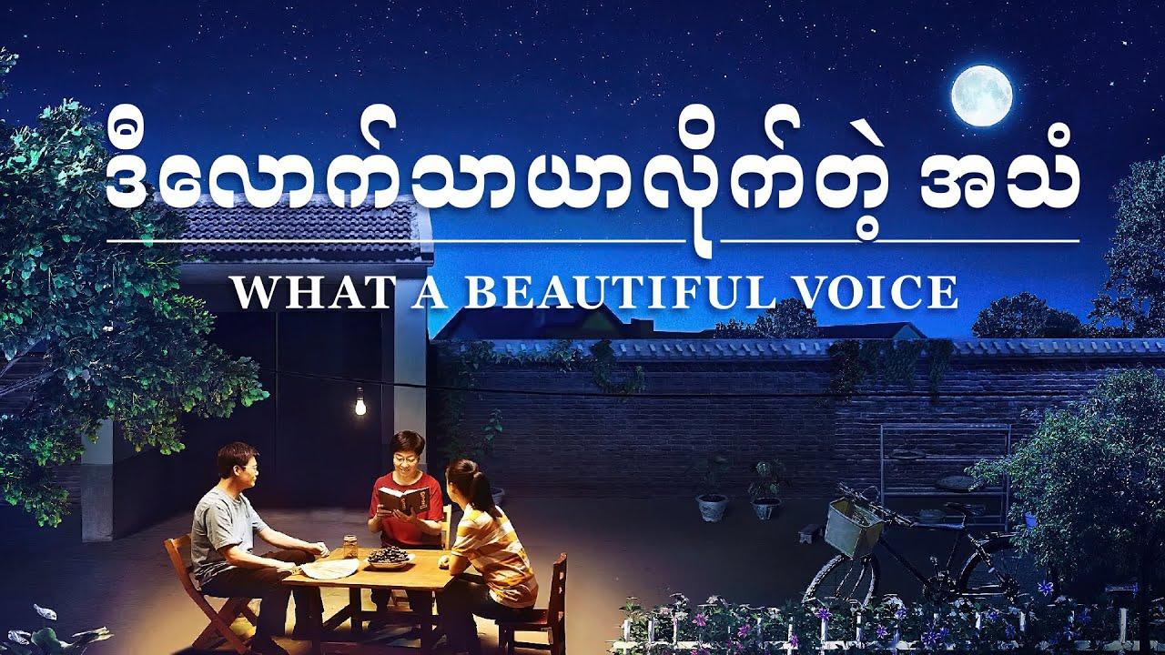 Myanmar Gospel Movie - ဒီလောက် သာယာလိုက်တဲ့ အသံ