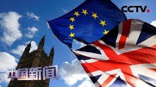 [中国新闻] 英国与欧盟将从下月起每周进行两次会谈 | CCTV中文国际