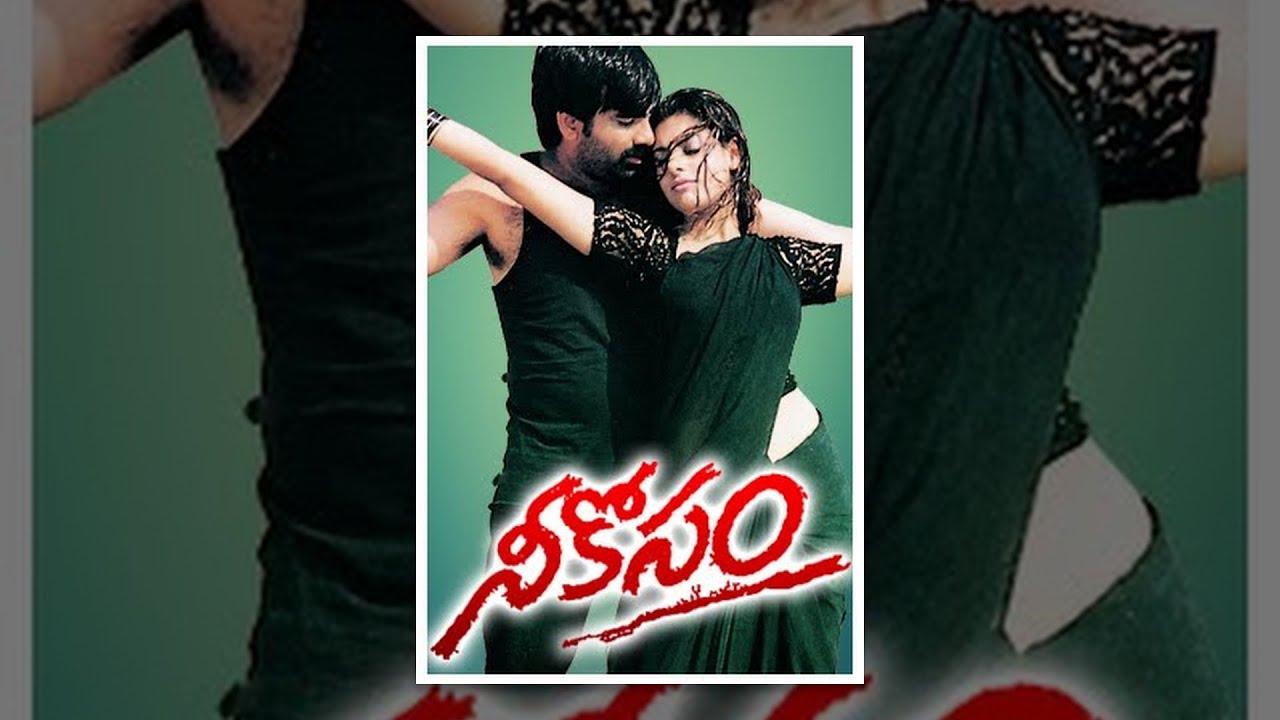 Nee Kosam Telugu Full Movie - Ravi Teja, Maheswari, Srinu Vaitla