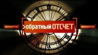 Фильм из документального цикла «Обратный отсчёт» признан лучшим на телекинофоруме «Вместе»