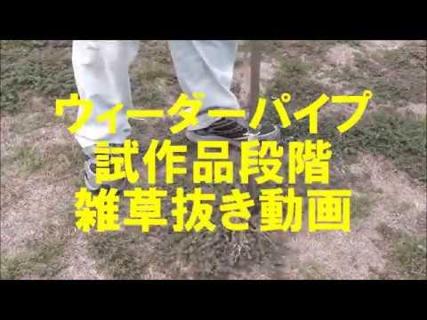 ②ウィーダーパイプ試作品段階雑草抜き動画
