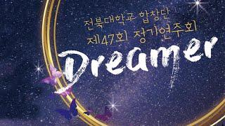 제47회 정기연주회 - 10.Memory(뮤지컬플레이 …