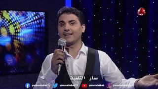 اغنية ياهناه اللي يتعلم عندنا   اداء محمد الربع   عاكس خط