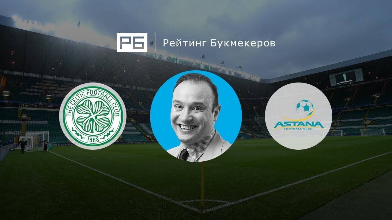 Астана селтик прогноз матча