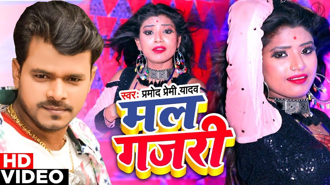 #प्रमोद प्रेमी के गाने पर #रानी ने दिखाया अपना जलवा | मलगजरी | Malgajri | Bhojpuri New Dance Video