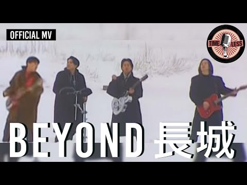 Beyond - 長城 (Official Music Video)