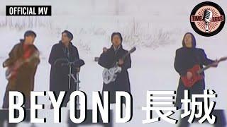 Beyond -《長城》Official MV
