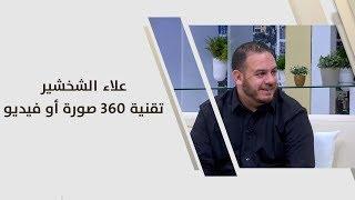علاء الشخشير - تقنية 360 صورة أو فيديو