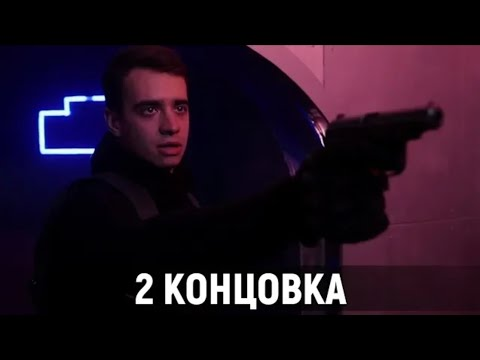 2 КОНЦОВКА // КОРОЧЕ ГОВОРЯ, ИГРА В РЕАЛЬНОЙ ЖИЗНИ // OneTwo // РомаГай