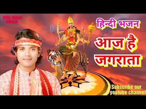 आज है जगराता/Aaj hai jagrata/Hindi bhajan 2018/Nitin Dubey