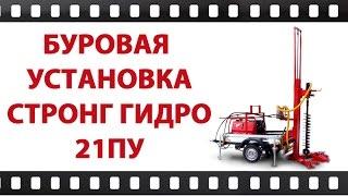 Буровая установка Стронг Гидро 21ПУ 5 фильмов