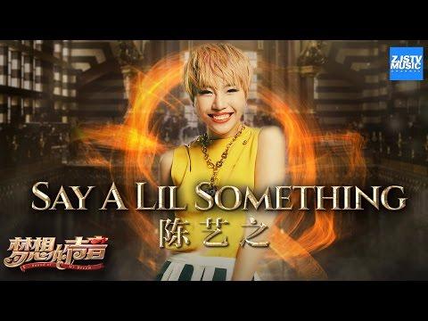 [ CLIP ] 陈艺之《Say a lil something》《梦想的声音》第7期 20161216 /浙江卫视官方HD/