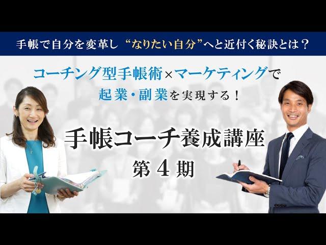 【募集開始!】手帳コーチ養成講座(第4期)プロモーションビデオ