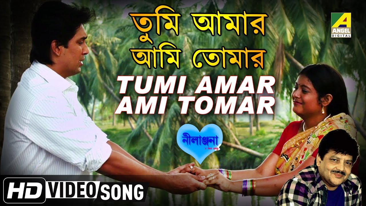 Tumi Amar Ami Tomar | Nilanjana | New Bengali Movie Song | Udit Narayan