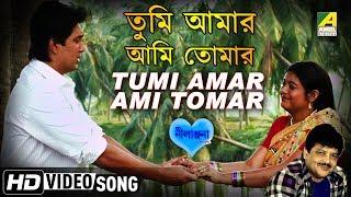 Tumi Amar Ami Tomar | Nilanjana | New Bengali Movie Song | Udit Narayan