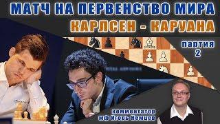 Карлсен - Каруана, 2 партия. 10.11.2018, 17.30. Игорь Немцев. Шахматы