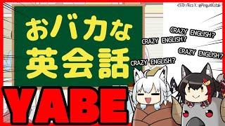 【CRAZY】FUBUMIO STUDYENGLISH?【ホロライブ/白上フブキ/大神ミオ】