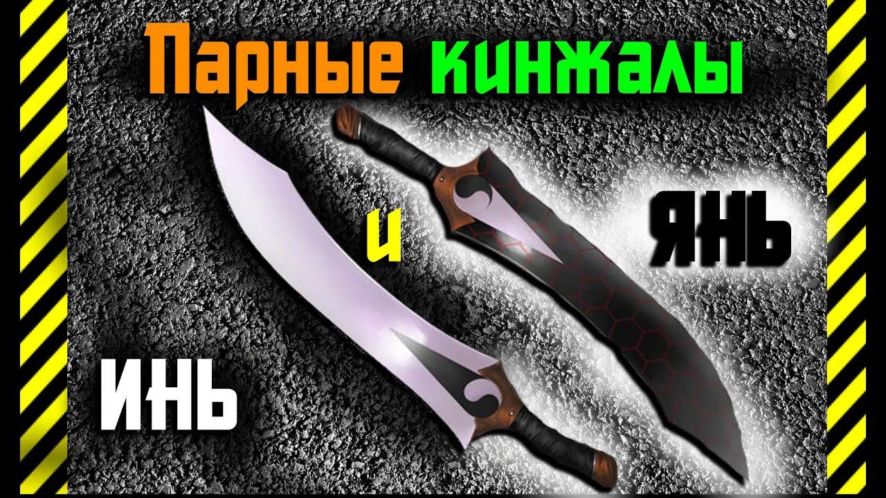 Как сделать парные мечи 511