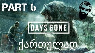 DAYS GONE PS4 ქართულად ნაწილი 6 ზომბი დათვი????