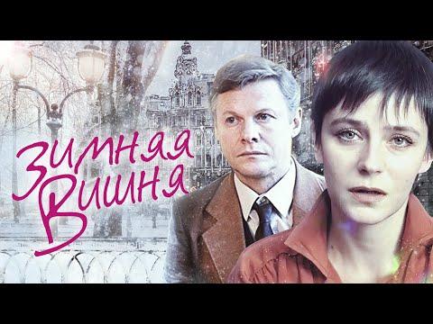 Смотреть онлайн фильм зимняя вишня все серии бесплатно