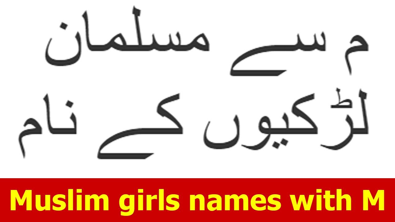 100 Muslim girls names starting with M with meaning in Urdu Hindi and English