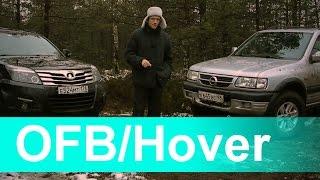 покатушка frontera и hover h3