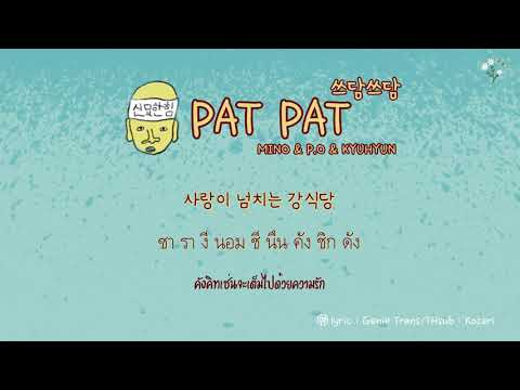 [THAISUB] 쓰담쓰담 ( Pat Pat ) - MINO , P.O , KYUHYUN (kang Kitchen Theme Song)