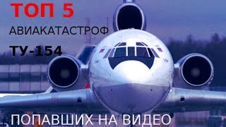 Ту- 154 I ТОП 5 авиакатастроф  попавших на видео | Диванный летчик |