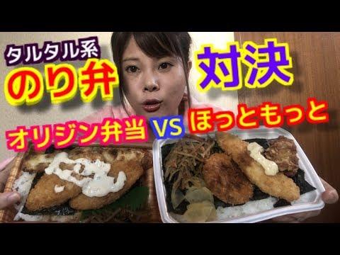 ほっともっとvsオリジン弁当のり弁対決タルタル系食べ比べ☆