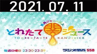 2021.07.11 関西ジャニーズJr.とれたて関ジュース https://youtu.be/IOZqlmWH-vM.