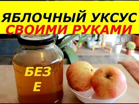 Как получить яблочный уксус