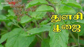 Thulasi Poojai | துளசி பூஜை | Maha Vishnu Thulasi Poojai | Britain Tamil Bhakthi