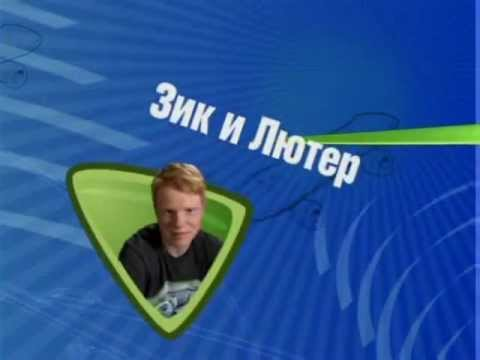 Next on Disney Channel Russia - Zeke and Luther