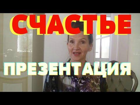 СЧАСТЬЕ ДЛЯ ВСЕХ Презентация Дарительница счастья Елена Селезнёва