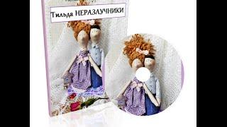 Мастер-класс Куклы Тильда Неразлучники/DIY Tutorial Tilda Dolls Inseparable/Tilda4kids