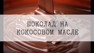 Вегетарианские рецепты/Шоколад на кокосовом масле/Просто и вкусно